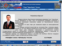 website of Russian Union Chernobyl: Main Page Screenshot